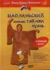 DVD Шаолиньский комплекс Тайчи чуань-уч. комплекс