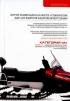 """Комплект учебной литературы для самостоятельной подготовки на право управления внедорожной моторной техникой (снегоход, квадроцикл, мотовездеход) категории """"А"""""""