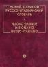 Новый большой русско-итальянский словарь
