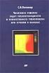 Численное решение задач теплопроводности и теплообмена при течении в каналах: Монография