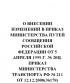 О внесении изменений в приказ Министерства путей сообщения Российской Федерации от 5 апреля 1999 г. № 20Ц. Приказ Министерства транспорта РФ № 211 от 12.12.2008(№178)