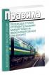 Правила перевозок грузов отправительскими маршрутами на железнодорожном транспорте 2020 год. Последняя редакция 2020 год. Последняя редакция