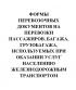 Формы перевозочных документов на перевозки пассажиров, багажа, грузобагажа, используемых при оказании услуг населению железнодорожным транспортом 2019 год. Последняя редакция