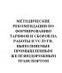 Методические рекомендации по формированию тарифов и сборов на работы и услуги, выполняемые промышленным железнодорожным транспортом. Утв. приказом 1-го зам. Министра транспорта РФ № АН-104-р от 20.12.2001(№835)