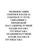 Об индексации сборов и платы за работы и услуги, связанные с перевозкой пассажиров, ручной клади, багажа, грузобагажа, хранением ручной клади, багажа и грузобагажа. Приказ ФСТ России № 406-т/2 от 04.12.2007(№157)