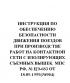 Инструкция по обеспечению безопасности движения поездов при производстве работ на контактной сети с изолирующих съемных вышек. МПС РФ, № ЦЭ-683 от 18.09.1999(№904)
