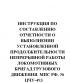 ЦЧУ-493 Инструкция по составлению отчетности о выполнении установленной продолжительности непрерывной работы локомотивных бригад грузового движения