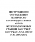 Инструкция по составлению техническо-распорядительных актов железнодорожных станций ОАО