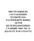 Инструкция по составлению техническо-распорядительных актов железнодорожных станций. МПС РФ, № ЦД-682 от 20.08.1999(№731)