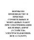 Нормы по производству и приемке строительных и монтажных работ при электрификации железных дорог (устойства электроснабжения). ВСН 12-92(№555)