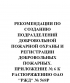 Рекомендации по созданию подразделений добровольной пожарной охраны и регистрации добровольных пожарных. Приложение № 6 к распоряжению ОАО