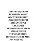 Инструкция по техническому обслуживанию локомотивной аппаратуры системы автоматического управления торможением поезда САУТ-Ц. МПС РФ, № ЦТ-902 от 17.05.2002(№614)