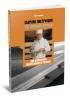 Сборник инструкций по охране труда для работников общественного питания. Требования к содержанию, структуре, изложению и оформлению инструкции. Примеры инструкций и документов, сопровождающих их разработку. Проверка охраны труда Федеральной инспекцией
