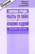Сборник типовых инструкций по охране труда для работников , занятых проведением работ по пайке и лужению изделий. ТИ Р М-(075-082)-2003