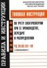 Типовая инструкция по учету электроэнергии при ее производстве, передаче и распределении РД 34.09.101-94, с изменением №1