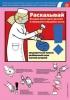 "Комплект плакатов ""Охрана труда персонала при работе с кислотами и щелочами"". (3 листа, ламинат)"