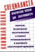 Монтаж, техническое обслуживание и ремонт промышленного и бытового электрооборудования. Практическое пособие для электромонтера