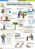 "Комплект плакатов ""Безопасность работ на лесосеке"" (3 листа)"