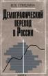 Демографический переход в России. Антропогенетический анализ