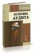 Основы аудита (4-е издание, дополненное и переработанное)