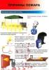 """Комплект плакатов """"Культурно-просветительные и зрелищные учреждения"""" (9 листов). Серия: Комплекты плакатов по пожарной безопасности"""