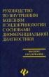 Руководство по внутренним болезням и эндокринологии с основами дифференциальной диагностики. Учебное пособие