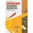 Справочник по оборудованию для комплексной подготовки нефти. Design of Gas-Handling Systems and Facilities