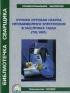 Ручная дуговая сварка неплавящимся электродом в защитных газах (TIG/WIG)