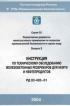 Инструкция по техническому обследованию железобетонных резервуаров для нефти и нефтепродуктов. РД 03-420-01 2020 год. Последняя редакция