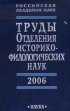 Труды отделения историко-филологических наук.