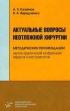 Актуальные вопросы неотложной хирургии. Методические рекомендации научно-практической конференции хирургов и анестезиологов (Тула 2006)