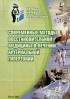 Современные методы восстановительной медицины в лечении артериальной гипертонии. Учебное пособие