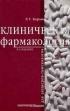 Клиническая фармакология для акушеров-гинекологов (3-е издание, переработанное и дополненное)