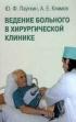 Ведение больного в хирургической клинике