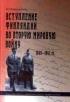 Вступление Финляндии во вторую мировую войну. 1940-1941 (второе издание, дополненное)
