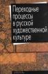 Переходные процессы в русской художественной культуре. Новое и новейшее время