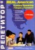 Real American Выпуск: Говорим откровенно (Компьютерная программа, MP3-дорожки, книга PDF) 2 CD