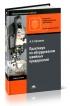 Практикум по оборудованию швейных предприятий (3-е издание, исправленное и дополненное)