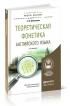 Теоретическая фонетика английского языка (3-е издание, переработанное и дополненное)