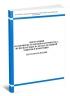 РД 153-34.0-35.301-2002 Инструкция по проверке трансформаторов тока, используемых в схемах релейной защиты и измерения 2020 год. Последняя редакция