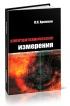 Электротехнические измерения (2-е издание, исправленное и дополненное)