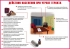 """Комплект плакатов """"Терроризм - угроза обществу"""". (10 листов)"""
