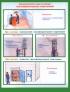 """Комплект плакатов """"Безопасность при осмотре высоковольтных воздушных линий электропередачи и трансформаторных подстанций"""" (2 листа, ламинат)"""