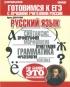 ЕГЭ. Русский язык. Теория, тренинги, решения. Готовимся к ЕГЭ с лучшими учителями России