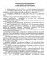 Перечень основных нормативных документов, действующих в сфере безопасной эксплуатации сосудов, работающих под давлением