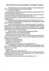 Журнал регистрации инвентарного учета, периодической проверки и ремонта переносных электроприемников и вспомогательного оборудования к ним купить