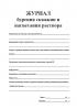 Журнал бурения скважин и нагнетания раствора купить