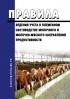 Правила ведения учета в племенном скотоводстве молочного и молочно-мясного направлений продуктивности 2019 год. Последняя редакция