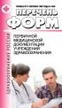 Об утверждении форм первичной медицинской документации учреждений здравоохранения 2020 год. Последняя редакция