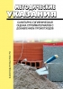 МУ 2.1.674-97 Санитарно-гигиеническая оценка стройматериалов с добавлением промотходов 2020 год. Последняя редакция